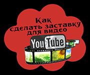 Как сделать заставку для видео YouTube