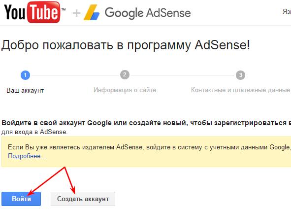 привязка аккаунта Adsense к YouTube