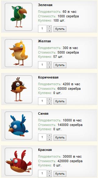 птички golden-birds