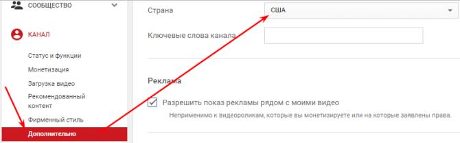 выбор страны на YouTube