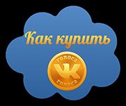 Как купить голоса ВКонтакте дешево