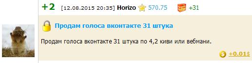 покупка голосов вконтакте у пользователя на WMmail