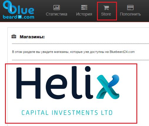 Хеликс капитало-вложения