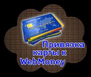 Как привязать банковскую карту к WebMoney?