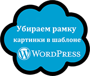 Убираем рамку картинки в шаблоне WordPress