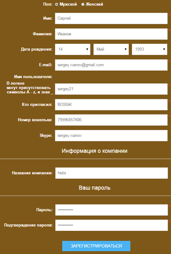 Заполнение регистрационной формы bluebeard24