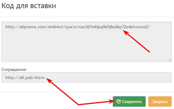 код для вставки