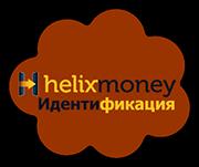 helixmoney идентификация