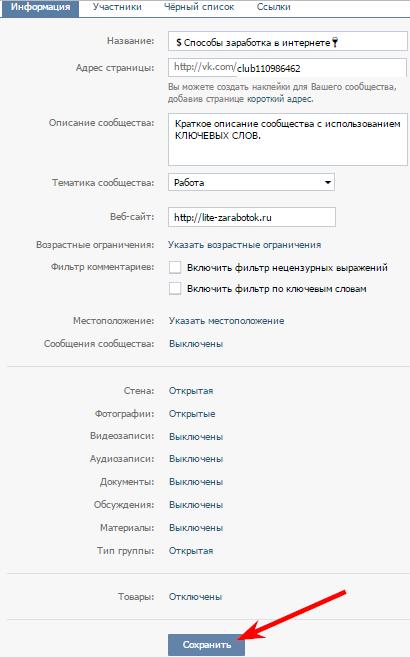 панель администратора сообщества вконтакте