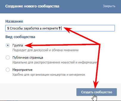 создание нового сообщества ВКонтакте