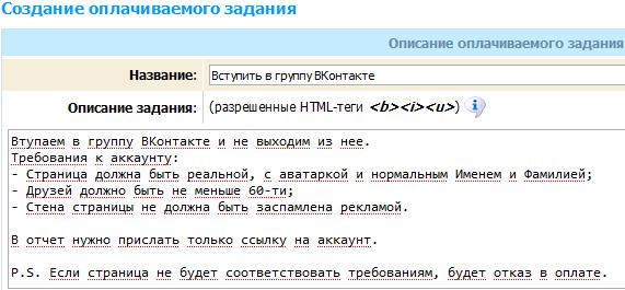 создание задания по привлечению участников в группу ВКонтакте