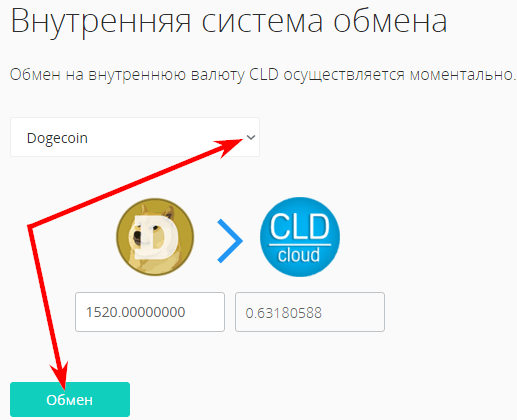 обмен догкоинов на CLD