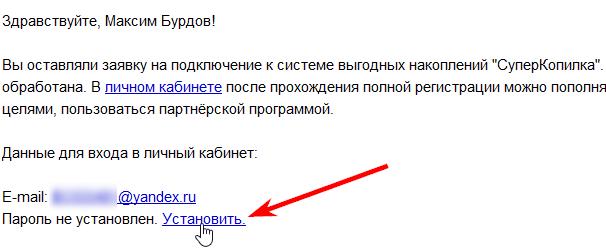 установка пароля в супер копилке