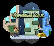 Удачливый бомж - игра с реальным выводом денег без вложений