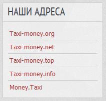 адреса такси моней