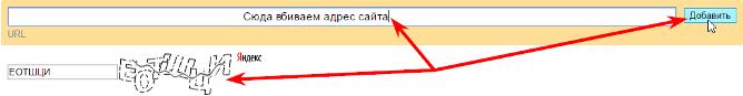 добавления сайта в Яндекс