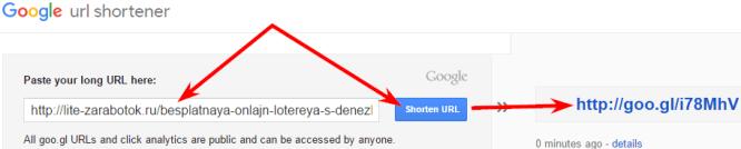 сокращение ссылок при помощи Google url shortener