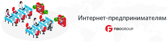 Интернет-предпринимателям FIBOgroup