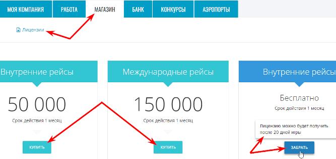 покупка лицензии в MonopolySky