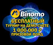 konkurs-dlya-demo-schetov-ot-binomo