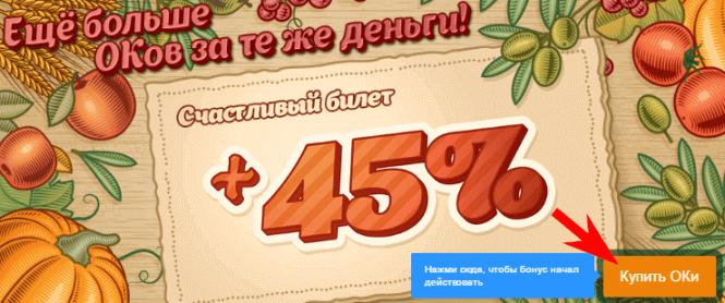na-45-protsentov-bolshe-okov