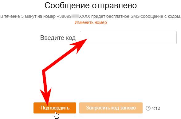 podtverzhdenie-pokupki-okov-cherez-telefon