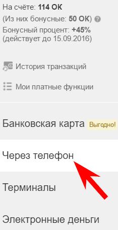 popolnenie-okov-cherez-telefon