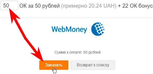 zakak-okov-cherez-webmoney