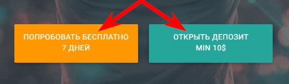 registratsiya-na-intrade-bar-shag-1