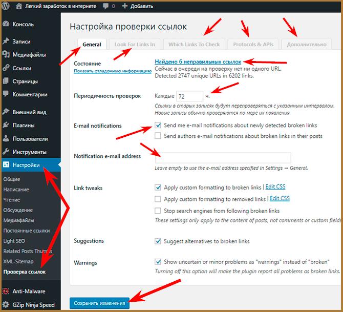 Поиск битых ссылок на сайте: лучшие способы!