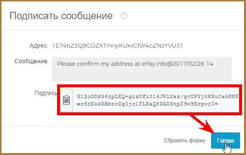 добавление биткоин кошелька в ePay шаг 6