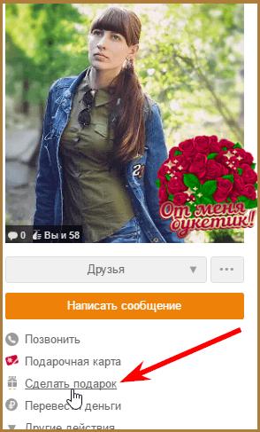 Как подарить/передать ОКи в Одноклассниках другу?