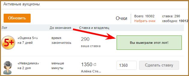 Аукционы в Одноклассниках: подарки, оценки 5+, смайлики и функция невидимка бесплатно