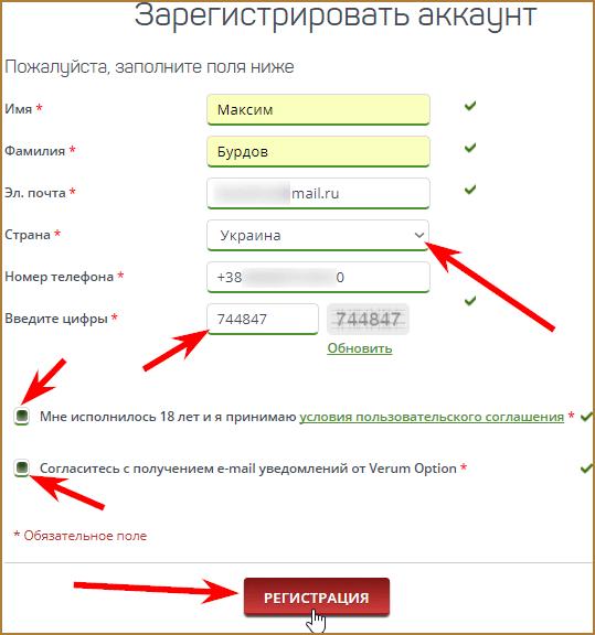 Обзор брокера Verum Option