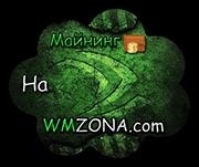 Майнинг на видеокарте с Wmzona