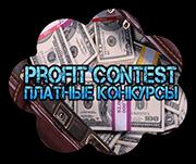 Платные конкурсы – Profit Contest