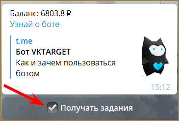 Как зарабатывать и получать больше заданий на VKTarget?