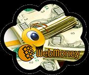 Заработать Webmoney