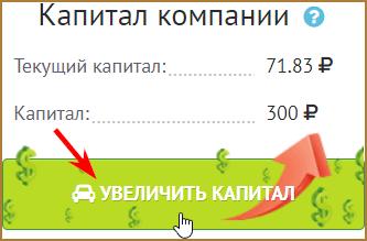 Russia-Invest - инвестиционная игра с выводом реальных денег