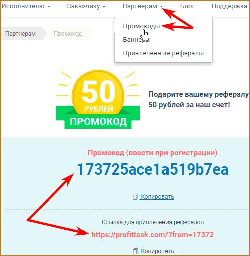 Заработок с ProfitTask: как и сколько можно заработать на ProfitTask?