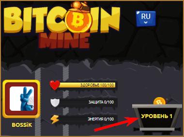 BitcoinMinegame - бесплатная экономическая биткоин игра с реальным заработком и выводом биткоинов