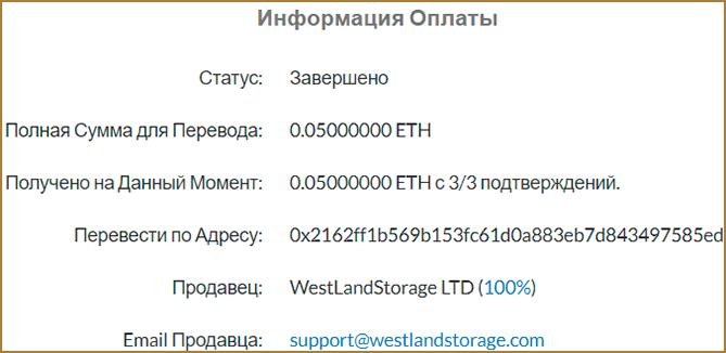 Westland Storage - обзор качественного среднедоходного инвестиционного проекта