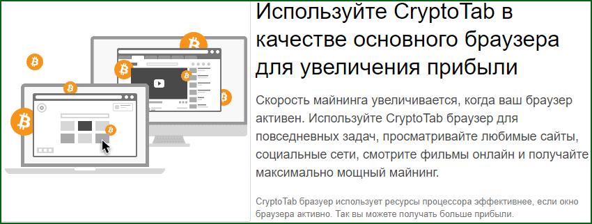 заработок на майнинге с CryptoTab браузером