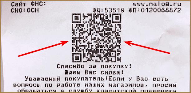Заработок на сканировании чеков и QR-кодов: ТОП-4 мобильных кэшбэк приложения для заработка на чеках