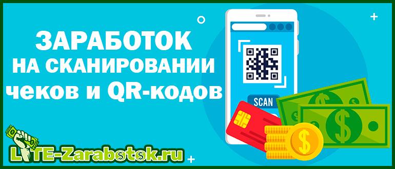 Заработок на сканировании чеков и QR-кодов