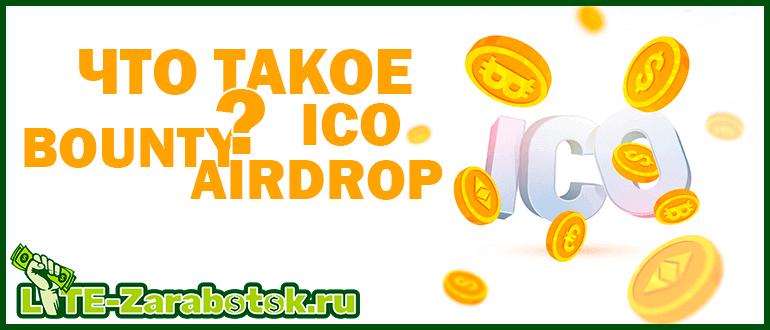 что такое Bounty, AirDrop и ICO
