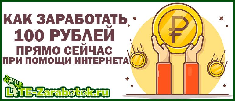 как заработать 100 рублей прямо сейчас при помощи интернета