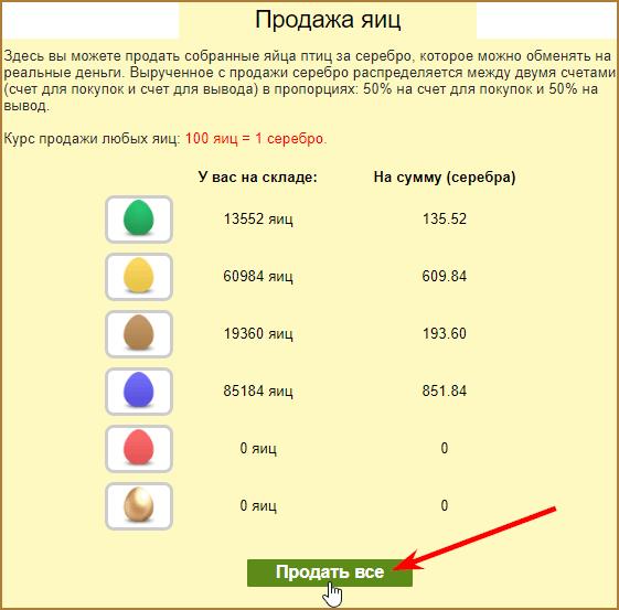 New Birds (Новые Птички) - обзор игры без баллов с заработком денег на яйцах птичек