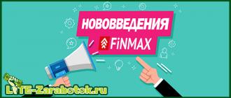 Нововведения на платформе FiNMAX