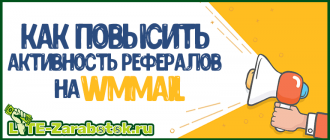 как повысить активность рефералов на WMmail и других почтовиках